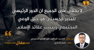 التجديد المطلوب في الوعي الحسيني. بقلم: باسم الجابري. || موقع مقال