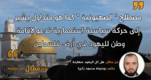 هل كل اليهود صهاينة ؟ بقلم: بوعرفة محمود زكريا. || موقع مقال