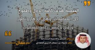 المعلم و التنمية المستدامة. بقلم: مبروك ين جمعان الحريري الزهراني. || موقع مقال