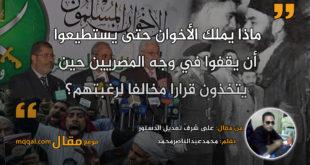 على شرف تعديل الدستور. بقلم: محمدعبدالناصرمحمد || موقع مقال