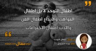 أطفال التوحد . بقلم: وردة التميمي. || موقع مقال