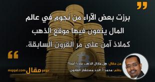 هل مازال الذهب ملاذا آمنا؟ بقلم: محمد أ. الجد مستشار الفانون/وريادة الأعمال || موقع مقال