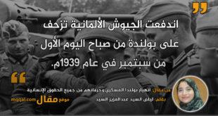 انهيار بولندا العسكري وحرمانهم من جميع الحقوق . بقلم: ليلى السيد عبدالعزيز السيد || موقع مقال