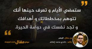 الوهم. بقلم: دلندي محمد إسلام || موقع مقال