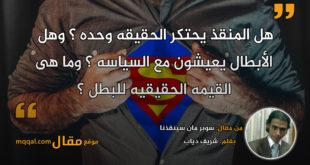 سوبر مان سينقذنا . بقلم: شريف دياب . || موقع مقال
