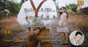 فراقك بعض من قدري . بقلم: محمد الشابي القيرواني || موقع مقال