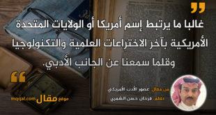 عصور الأدب الأمريكي. بقلم: فرحان حسن الشمري . || موقع مقال