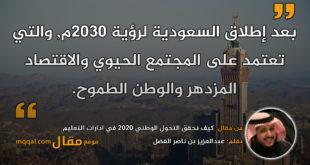 #مقال: كيف نحقق التحول الوطني 2020 في ادارات التعليم . بقلم: عبدالعزيز بن ناصر الفضل. || موقع مقال