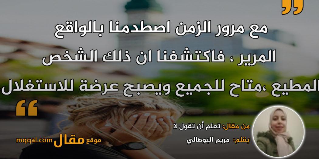 تعلم أن تقول لا . بقلم: مريم البوهالي    موقع مقال