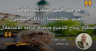 تعلم أن تقول لا . بقلم: مريم البوهالي || موقع مقال