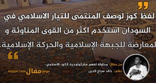 محاولة لفهم سايكولوجية الكوز-الاسلامي- بقلم: خالد سراج الدين . || موقع مقال