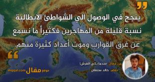 عندما بكَي القرش! بقلم: خالد سلطان . || موقع مقال