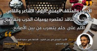الأديب اليمني في زمن البارود.. الانكفاء في حضرة الحاجة . بقلم: وديع العبسي || موقع مقال