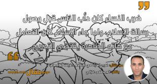 ضرب المرأة في الإسلام حقيقة أم أوهام؟ بقلم: المصطفى غزالي || موقع مقال