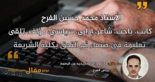 معالم واعلام تاريخيه من الرضمه . بقلم: رياض الفرح . || موقع مقال