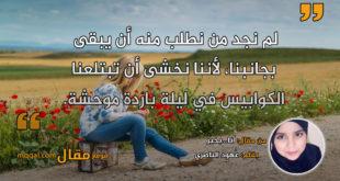 أنا...بخير . بقلم: عهود الناصري || موقع مقال