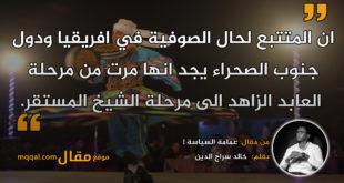 عمامة السياسة ! بقلم: خالد سراج الدين . || موقع مقال