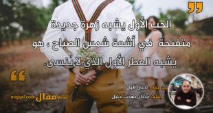 حبي الأول . بقلم: عدنان بهجت جليل . || موقع مقال
