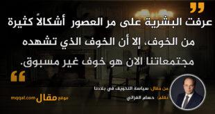 سياسة التخويف في بلادنا. بقلم: حسام الغزالي . || موقع مقال