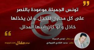 تونس الجميلة. بقلم: محمد الشابي القيرواني. || موقع مقال