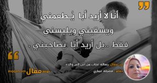 رسالة عتاب من ابن إلى والده... بقلم: فضيلة عماري || موقع مقال