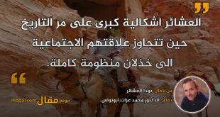 بوذا العشائر . بقلم: الدكتور محمد عزات ابونواس || موقع مقال