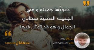 رأيتها . بقلم: محمد يس الغنام || موقع مقال