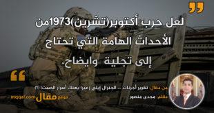 تقرير أجرنات ... الجنرال إيلي زعيرا يهتك أسرار الصمت! (1) بقلم: مجدى منصور || موقع مقال