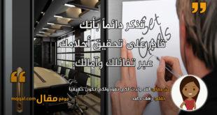 لقد ولدت لكي تفوز ولكي تكون حقيقياً. بقلم: رهف حامد . || موقع مقال