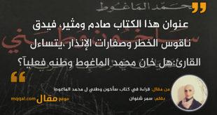 قراءة في كتاب سأخون وطني ل محمد الماغوط. بقلم: سمر شنوان . || موقع مقال