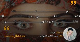 عيناك . بقلم: محمد الشابي القيرواني . || موقع مقال