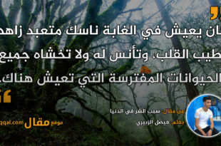 سبب الشر في الدنيا. بقلم: فيصل الزبيري || موقع مقال
