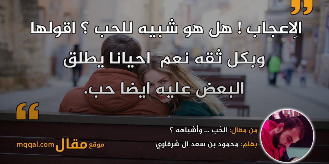 الحُب ... وأشباهه ؟ بقلم: محمود بن سعد ال شرقاوي    موقع مقال