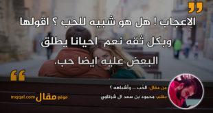 الحُب ... وأشباهه ؟ بقلم: محمود بن سعد ال شرقاوي || موقع مقال