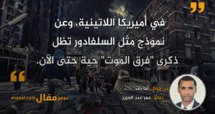 أما بعد .. بقلم: عمر عبد العزيز || موقع مقال