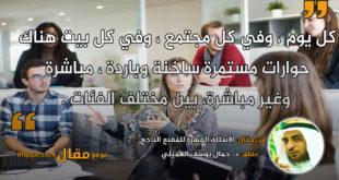 الأسئلة العشرة للمقنع الناجح . بقلم: د. جمال يوسف الهميلي . || موقع مقال