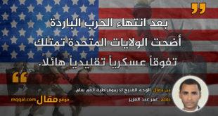 الوجه القبيح لديموقراطية العم سام..|| بقلم: عمر عبد العزيز|| موقع مقال