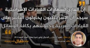تقرير أجرنات ... الجنرال إيلي زعيرا يهتك أسرار الصمت! (3)|| بقلم: مجدى منصور|| موقع مقال