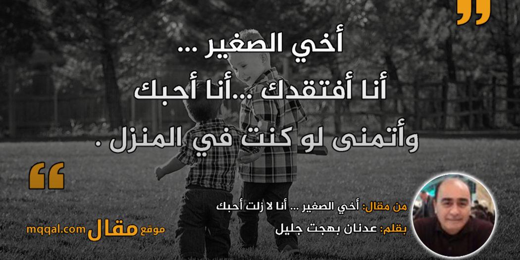 أخي الصغير ... أنا لا زلت أحبك|| بقلم: عدنان بهجت جليل|| موقع مقال