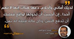 إستعد لدفع الثمن|| بقلم: محمد أ. الجد|| موقع مقال