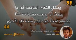 حب الجامعة و مخرجات الحداثة|| بقلم: خالد سلطان|| موقع مقال