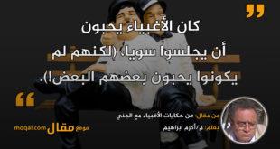 عن حكايات الأغبياء مع الجني|| بقلم: م/أكرم ابراهيم|| موقع مقال