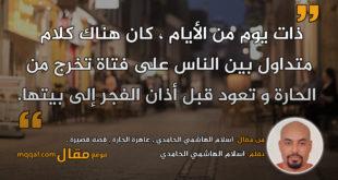 اسلام الهاشمي الحامدي , عاهرة الحارة , قصة قصيرة .|| بقلم: اسلام الهاشمي الحامدي|| موقع مقال