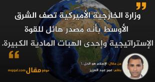 الإسلام هو الحل..!|| بقلم: عمر عبد العزيز|| موقع مقال