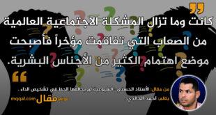 الأستاذ الحسني : الشيوعية لم يحالفها الحظ في تشخيص الداء . || بقلم: احمد الخالدي|| موقع مقال