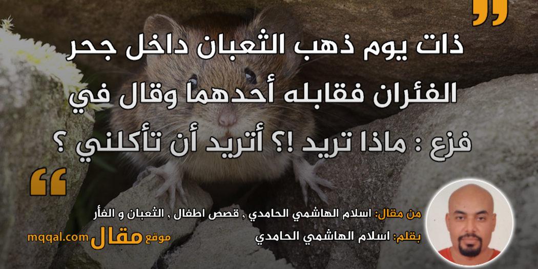 اسلام الهاشمي الحامدي , قصص اطفال , الثعبان و الفأر || بقلم: اسلام الهاشمي الحامدي|| موقع مقال
