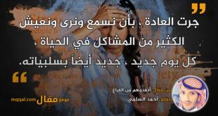 أنقذوهم من الفراغ|| بقلم: أحمد السلمي|| موقع مقال