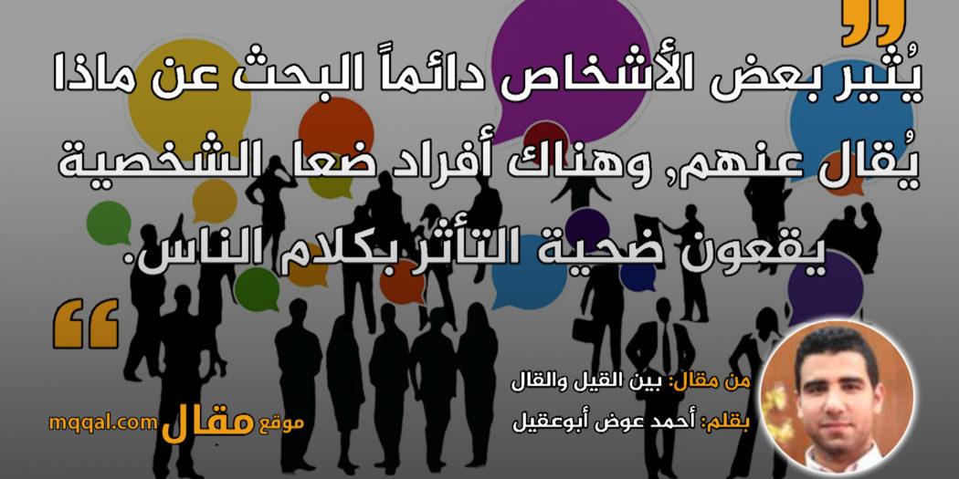 بين القيل والقال   بقلم: أحمد عوض أبوعقيل   موقع مقال