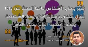 بين القيل والقال|| بقلم: أحمد عوض أبوعقيل|| موقع مقال