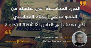 المحاسبة للمبتدئين الجزء الثاني|| بقلم: نبيل محمد مختار عبد الفتاح|| موقع مقال